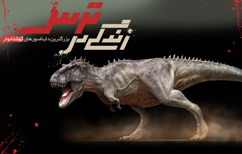 زندگی در ترس؛ با بزرگترین دایناسورهای گوشتخوار آشنا شوید