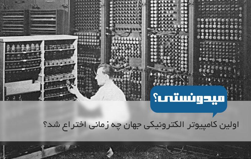 آیا میدانستید اولین کامپیوتر الکترونیکی جهان در چه سالی اختراع شد؟