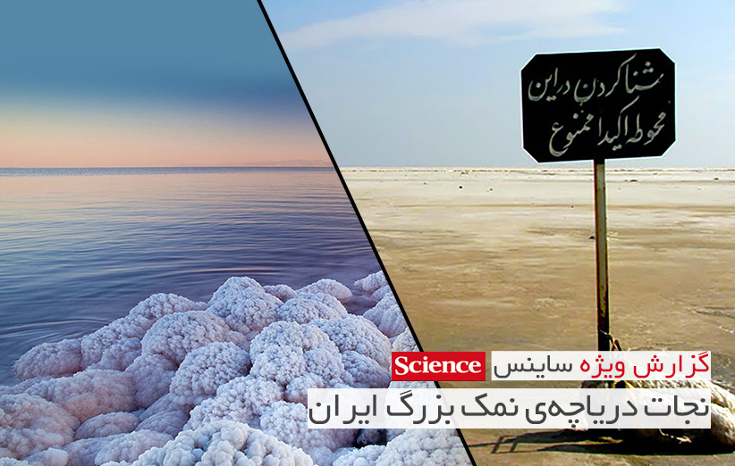 گزارش ویژهی ساینس: نجات دریاچهی نمک بزرگ ایران
