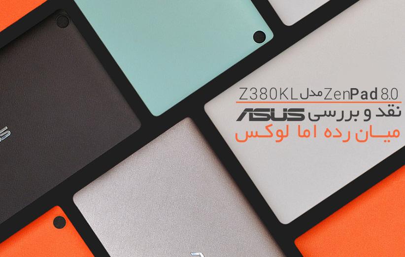 نقد و بررسی تبلت ZenPad 8.0