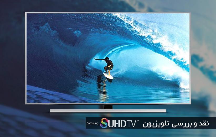 نقد و بررسی تلویزیون سامسونگ SUHD 65JS8500