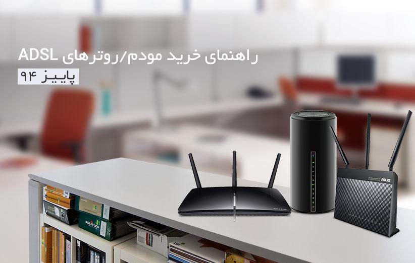 راهنمای خرید مودم/روتر ADSL (پاییز ۹۴)