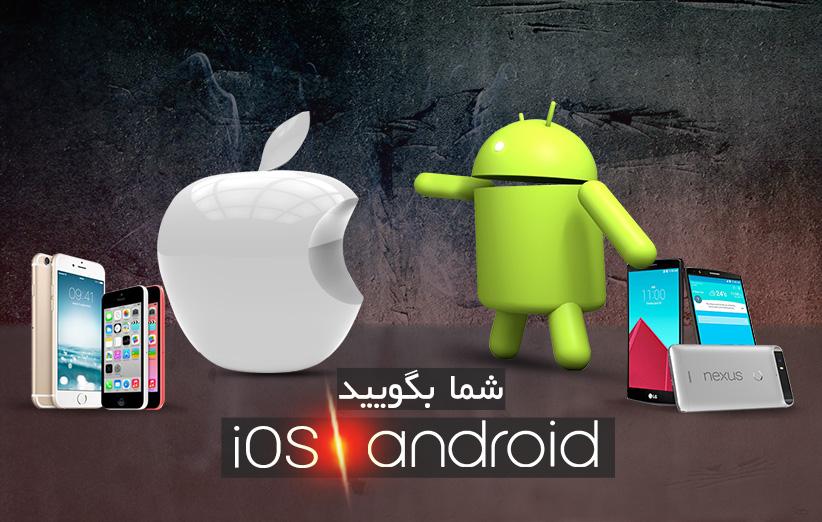 شما بگویید؛ اندروید یا iOS؟