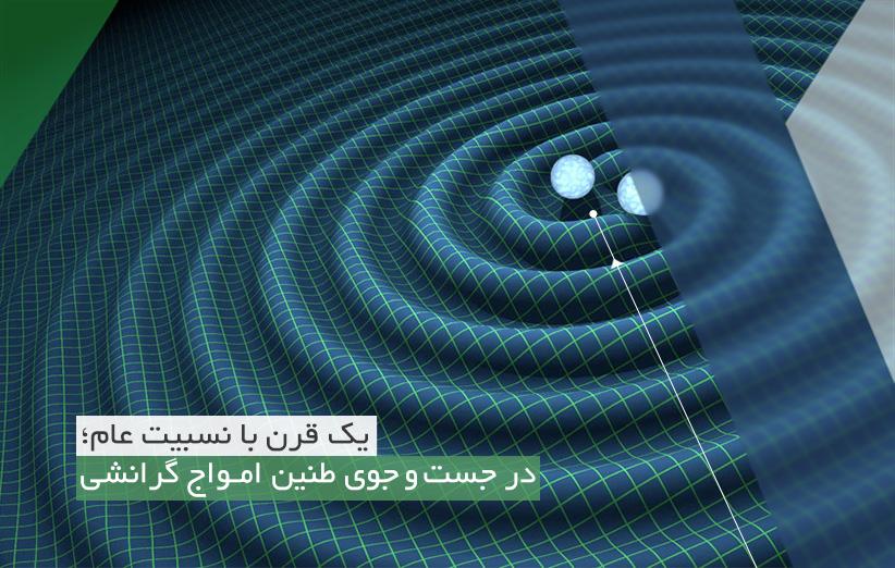 یک قرن با نسبیت عام؛ در جستجوی طنین امواج گرانشی