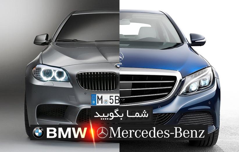 شما بگویید؛ بنز یا BMW؟