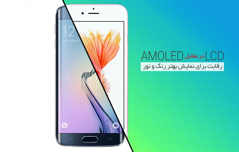 LCD در برابر AMOLED؛ رقابت برای نمایش بهتر رنگ و نور