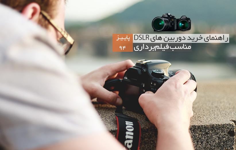 راهنمای خرید دوربینهای DSLR مناسب فیلمبرداری (پاییز ۹۴)