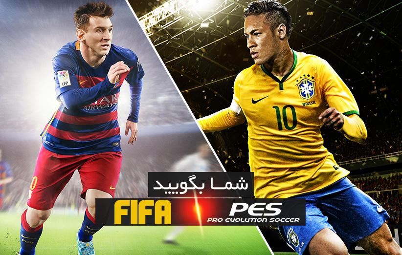 شما کدام را ترجیح می دهید؛ FIFA یا PES؟