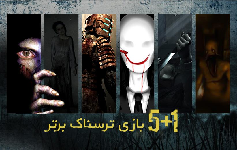 5+1 بازی ترسناک برتر