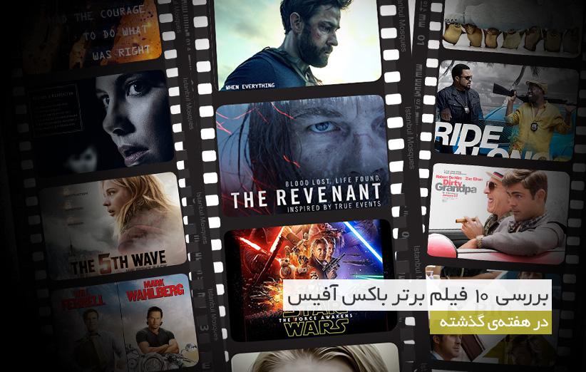 یک قدم تا باشگاه 2 میلیاردیها؛ بررسی 10 فیلم برتر باکس آفیس در هفتهی گذشته
