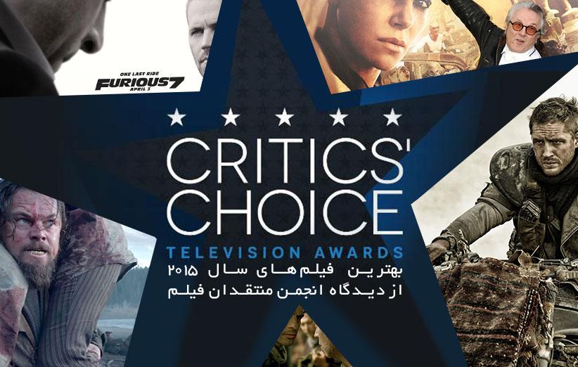 بهترین فیلمهای سال 2015 از دیدگاه انجمن منتقدان فیلم