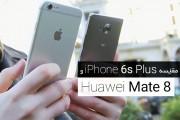 [ویدیو] مقایسهی آیفون 6s پلاس و هواوی میت ۸
