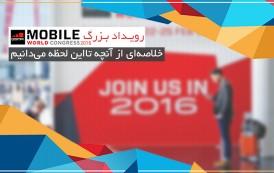 [بروزرسانی ۲۱ بهمن] رویداد بزرگ MWC 2016؛ خلاصهای از آنچه تا این لحظه از کنگرهی جهانی موبایل میدانیم