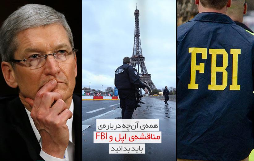 همهی آنچه دربارهی مناقشهی اپل و FBI باید بدانید