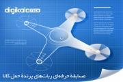 دیجیکالا اولین مسابقهی رباتهای پرندهی حمل کالا را برگزار میکند
