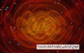 امواج گرانشی چگونه کشف شدند؟