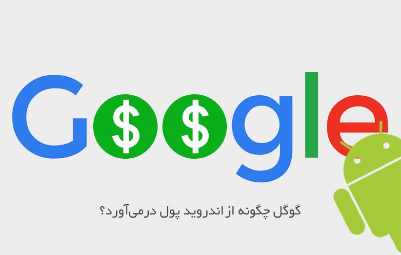 گوگل چگونه از اندروید پول در میآورد؟