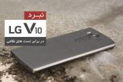 تست مقاومت گوشی الجی V10 در دیجیکالا