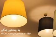 تجهیزات نور و روشنایی خود را از دیجیکالا بخرید