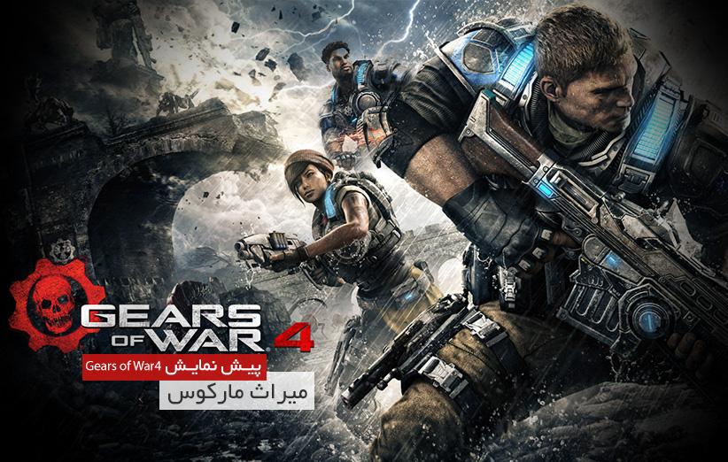 میراث مارکوس (پیش نمایش بازی Gears of War 4)