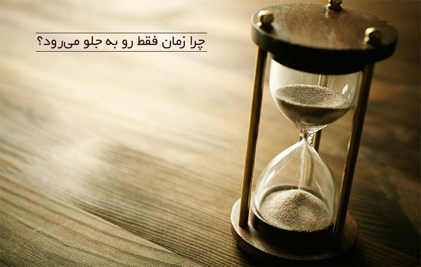 چرا زمان فقط رو به جلو میرود؟