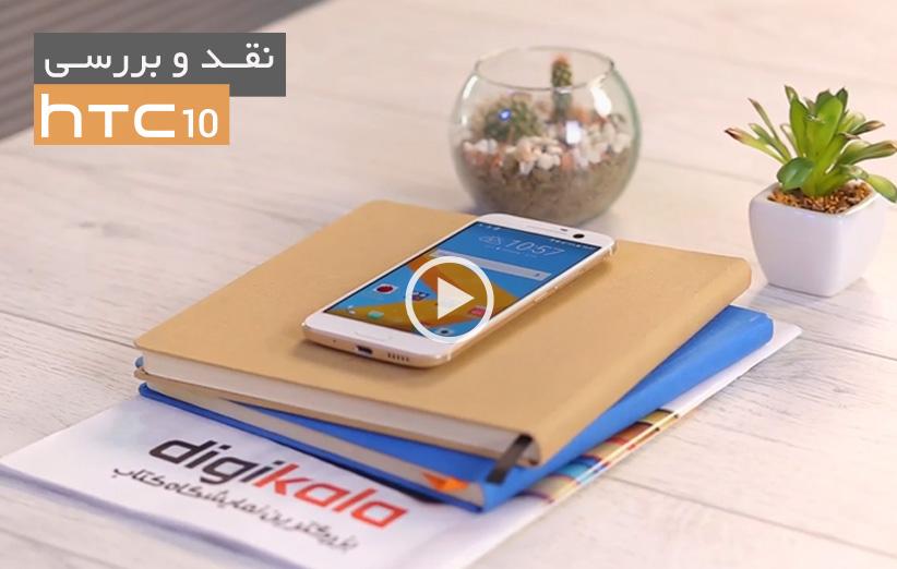 [ویدیو] نقد و بررسی HTC 10 در دیجیکالا