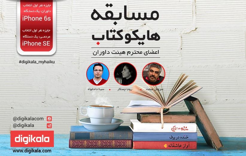 مسابقه کتاب دیجی کالا سروش صحت