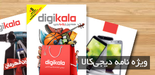 Magazine_Digikala