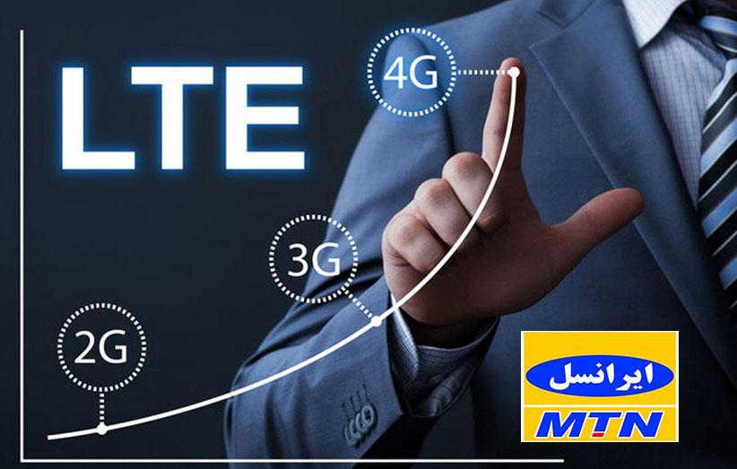 اینترنت ثابت نسل چهار ایرانسل (TDD-LTE) به بهرهبرداری رسید