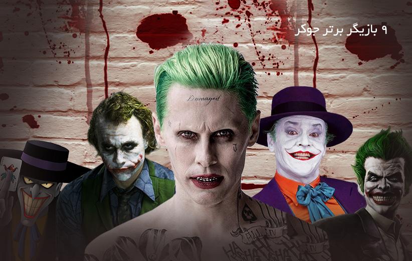Joker_Main