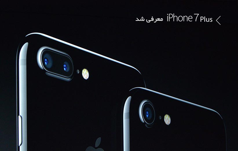 Apple_iPhone7_‌Main2