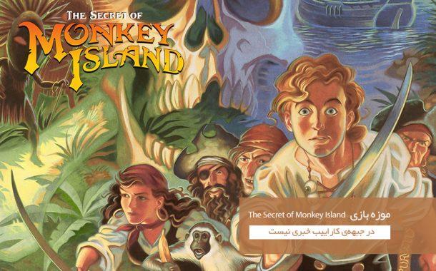 GM_Monkey_Island_Main