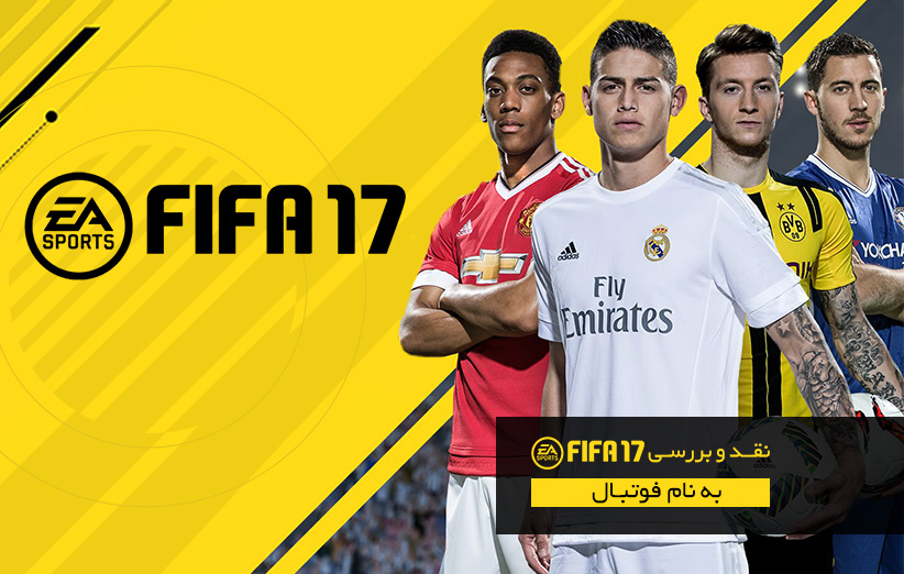 gamereview_fifa17_main