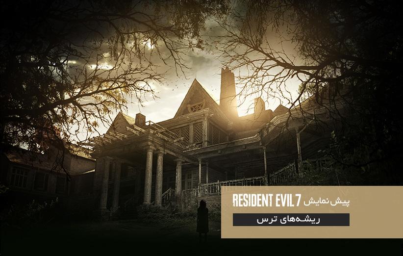 gamepreview_resident_evil7_main
