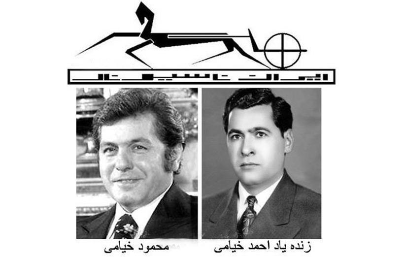 محمود و برادرش احمد خیامی
