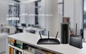 برترین مودمهای ADSL