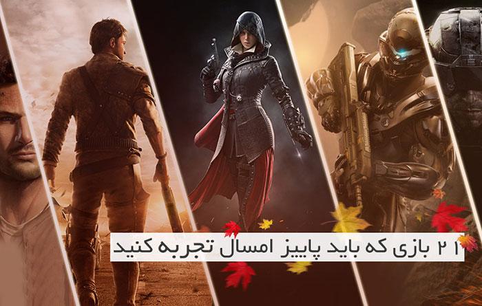 Games_Fall_822