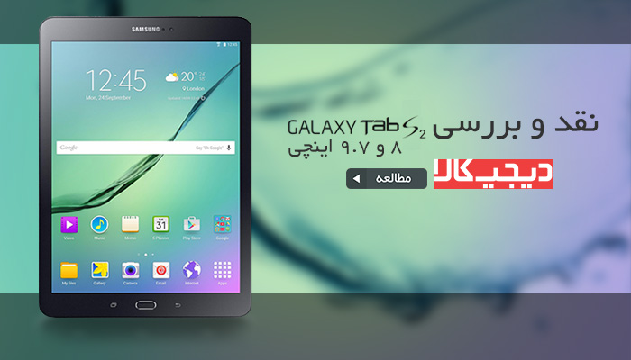 Review_Tab_S2