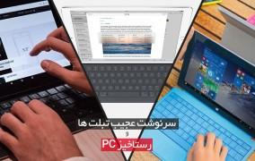 تبلتها و کامپیوترهای شخصی
