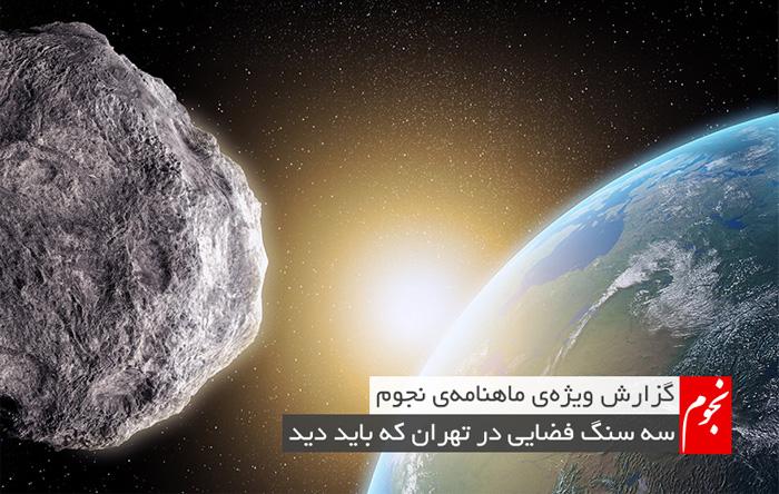 ماهنامه نجوم