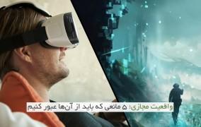 موانع پیش روی واقعیت مجازی