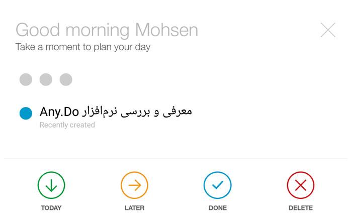 اجرای خودکار Any.Do Moment