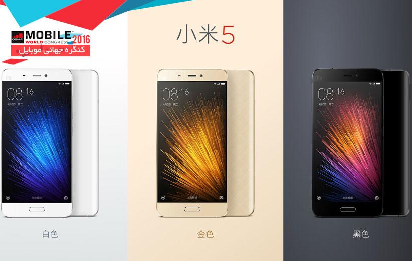 Xiaomi_Mi_5_Main