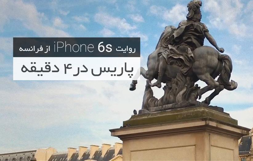 Apple_iPhone_6s_Hyperlapse_Main