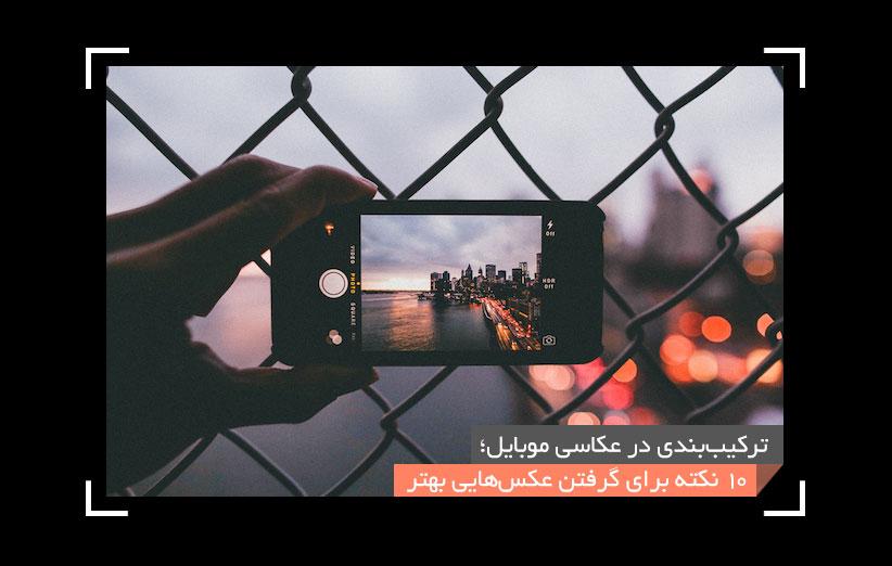 ترکیب بندی در عکاسی موبایل
