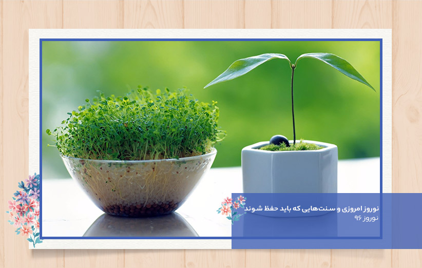 Norouz96-Cover-Science-Main-1