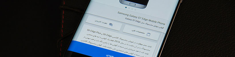 Samsung_Galaxy_S7_Review_05