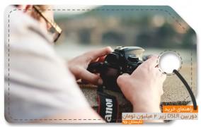 راهتمای خرید دوربین DSLR