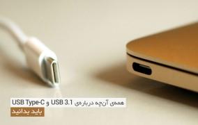 درباره USB