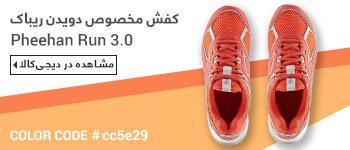 کفش مخصوص دویدن زنانه ریباک مدل Pheehan Run 3.0